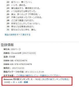 えりちゃんの本3